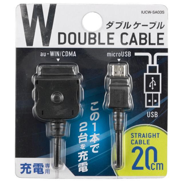 スマートフォン・AU用二股充電ケーブル20cm